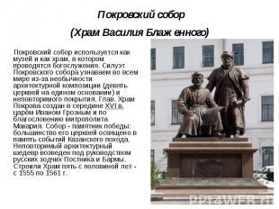 Покровский собор (Храм Василия Блаженного) Покровский собор используется как муз