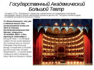 Государственный Академический Большой Театр 28марта 1776г. Екатерина