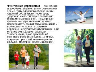 Физические упражнения — так же, как и здоровое питание являются важными элемента