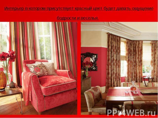 Интерьер в котором присутствует красный цвет будет давать ощущение бодрости и веселья.