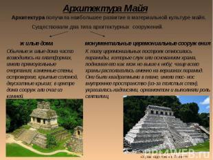 Архитектура Майя «Храм надписей» в Паленке