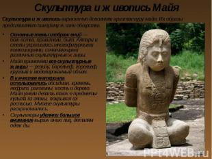 Скульптура и живопись Майя Основные темы изображений — божества, правители, быт.