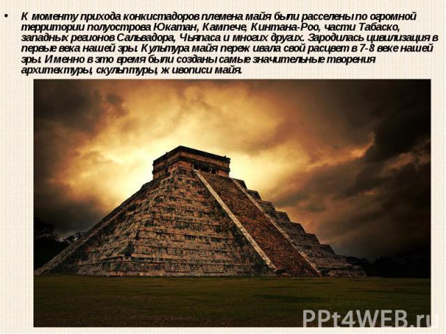 К моменту прихода конкистадоров племена майя были расселены по огромной территории полуострова Юкатан, Кампече, Кинтана-Роо, части Табаско, западных регионов Сальвадора, Чьяпаса и многих других. Зародилась цивилизация в первые века нашей эры. Культу…