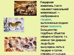 Пещерная живопись(часто называютнаскальной живописью)— изображ