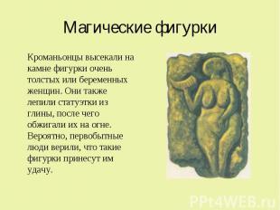 Магические фигурки Кроманьонцы высекали на камне фигурки очень толстых или берем