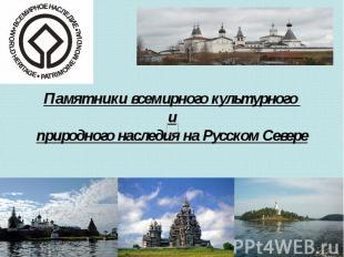Памятники всемирного культурного и природного наследия на Русском Севере