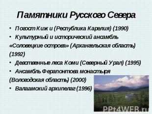 Памятники Русского Севера Погост Кижи (Республика Карелия) (1990) Культурный и и
