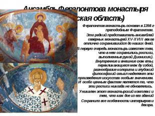 Ансамбль Ферапонтова монастыря (Вологодская область) Ферапонтов монастырь основа