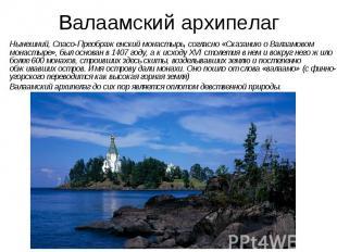 Валаамский архипелаг Нынешний, Спасо-Преображенский монастырь, согласно «Сказани