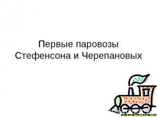 Первые паровозы Стефенсона и Черепановых
