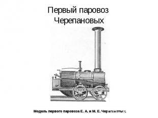 Первый паровоз Черепановых Модель первого паровоза Е.А.и