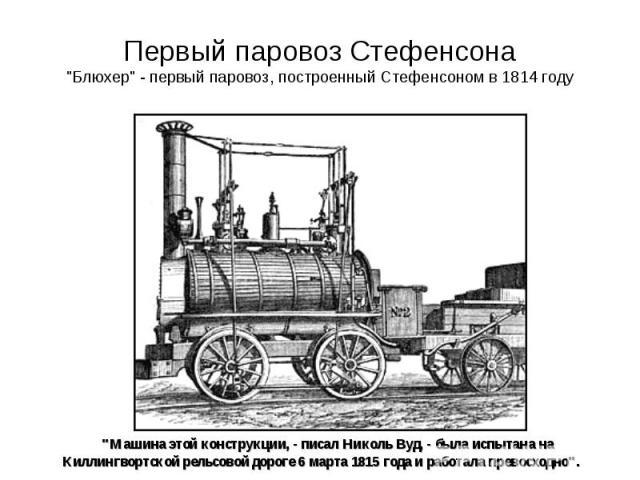 """Первый паровоз Стефенсона """"Блюхер"""" - первый паровоз, построенный Стефенсоном в 1814 году"""