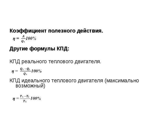 Коэффициент полезного действия. Другие формулы КПД: КПД реального теплового двигателя. КПДидеальноготеплового двигателя (максимально возможный)