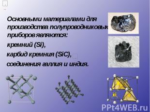 Основными материалами для производства полупроводниковых приборов являются: Осно