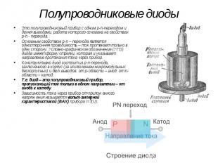 Полупроводниковые диоды Это полупроводниковый прибор с одним p-n-переходом и дву