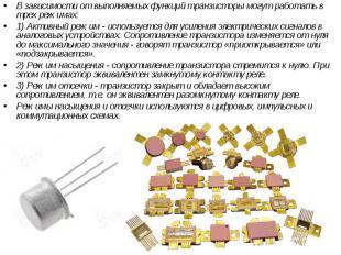 В зависимости от выполняемых функций транзисторы могут работать в трех режимах: