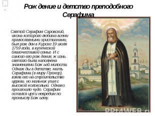 Рождение и детство преподобного Серафима Святой Серафим Саровский, икона которог