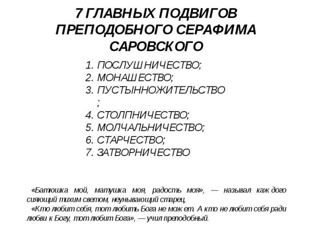 7 ГЛАВНЫХ ПОДВИГОВ ПРЕПОДОБНОГО СЕРАФИМА САРОВСКОГО