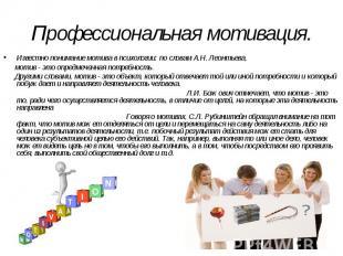 Профессиональная мотивация. Известно понимание мотива в психологии: по словам А.