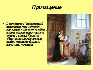 Причащение Причащение (евхаристия) - таинство, при котором верующих потчуют хлеб