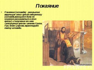 Покаяние Покаяние (исповедь) - раскрытие верующим своих грехов священнику (испов