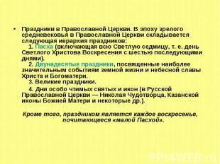 Праздники в Православной Церкви.В эпоху зрелого средневековья в Православн