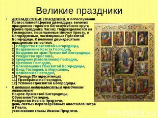 Великие праздники ДВУНАДЕСЯТЫЕ ПРАЗДНИКИ, в богослужении Православной Церкви две