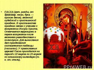 ПАСХА(греч. pascha, от древнеевр. песах, букв. — прохождение), весенний иу