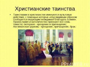 Христианские таинства Таинствами в христианстве именуются культовые действия, с