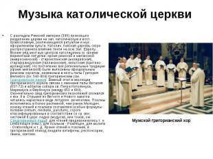Музыка католической церкви С распадом Римской империи (395) произошло разделение