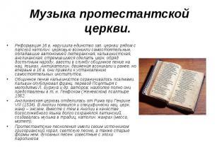Музыка протестантской церкви. Реформация 16 в. нарушила единство зап. церк
