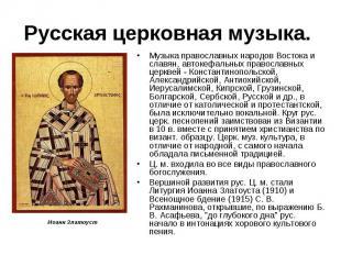 Русская церковная музыка. Музыка православных народов Востока и славян, автокефа