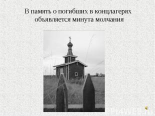 В память о погибших в концлагерях объявляется минута молчания В память о погибши