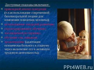 Доступные подходы включают: Доступные подходы включают: прикладной анализ поведе
