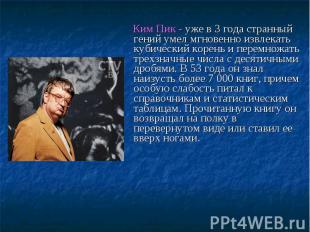 Ким Пик - уже в 3 года странный гений умел мгновенно извлекать кубический корень