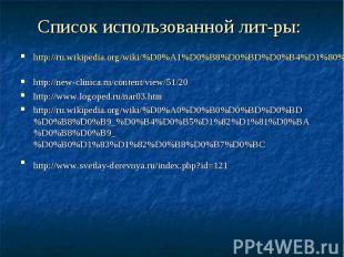 http://ru.wikipedia.org/wiki/%D0%A1%D0%B8%D0%BD%D0%B4%D1%80%D0%BE%D0%BC_%D1%80%D