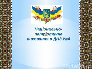 Національно-патріотичне виховання в ДНЗ №4