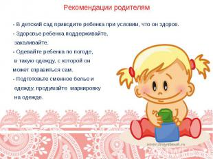 Рекомендации родителям - В детский сад приводите ребенка при условии, что он здо