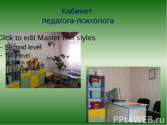 Кабинет педагога-психолога