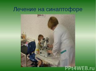 Лечение на синаптофоре