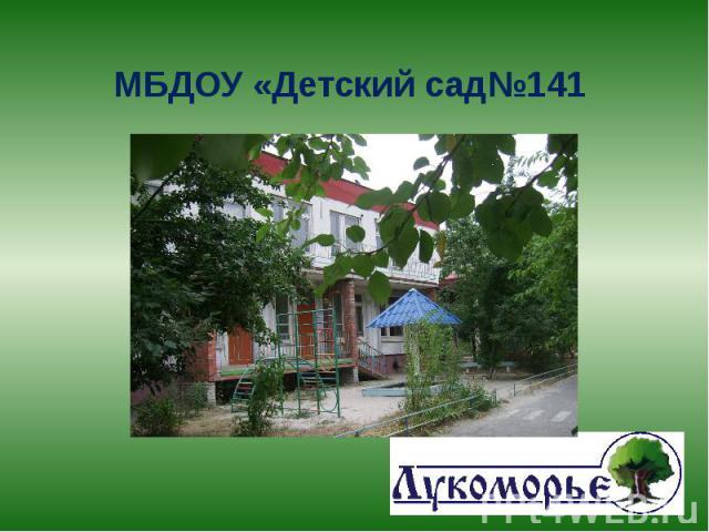 МБДОУ «Детский сад№141