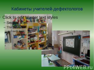 Кабинеты учителей-дефектологов