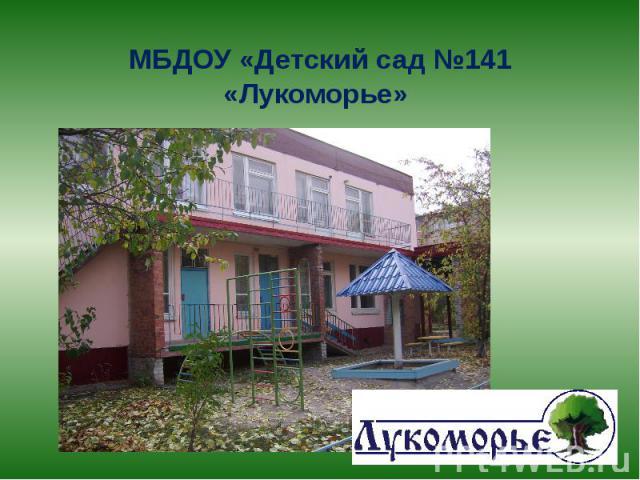 МБДОУ «Детский сад №141 «Лукоморье»