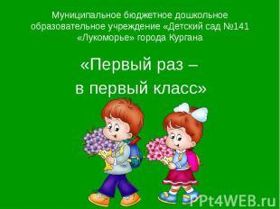 Муниципальное бюджетное дошкольное образовательное учреждение «Детский сад №141