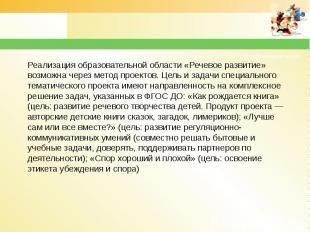 Реализация образовательной области «Речевое развитие» возможна через метод проек