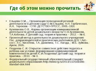 Ельцова О.М.,., Организация полноценной речевой деятельности в детском саду/ О.М