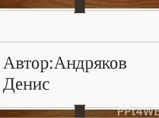Автор:Андряков Денис