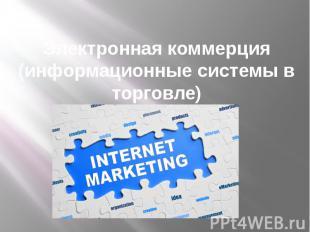 Электронная коммерция (информационные системы в торговле)
