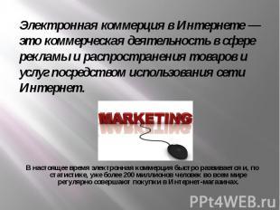 Электронная коммерция в Интернете — это коммерческая деятельность в сфере реклам