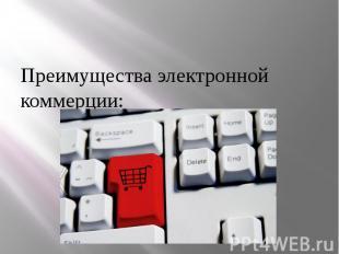 Преимущества электронной коммерции:
